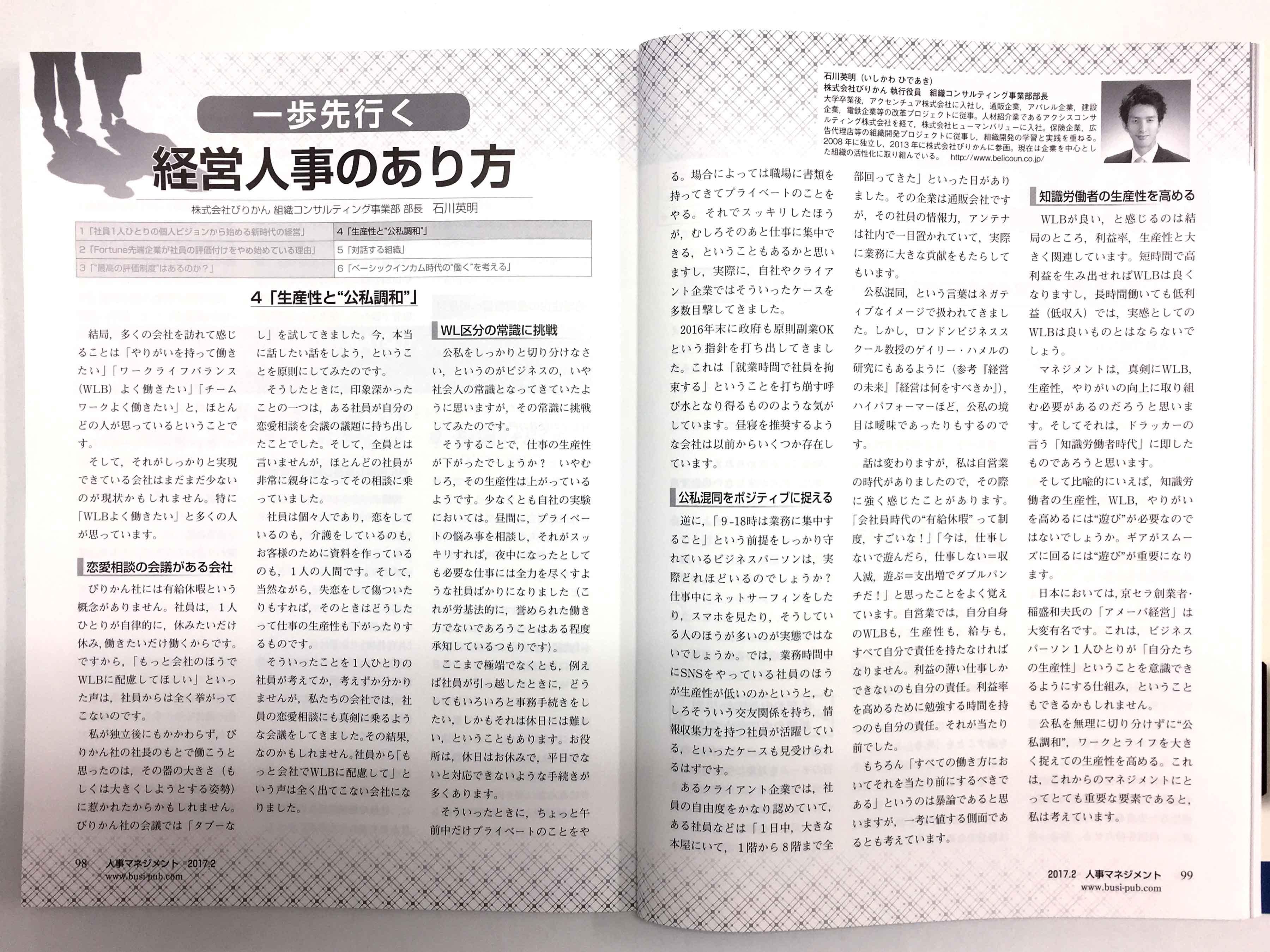 『月刊 人事マネジメント』(2017年2月号)