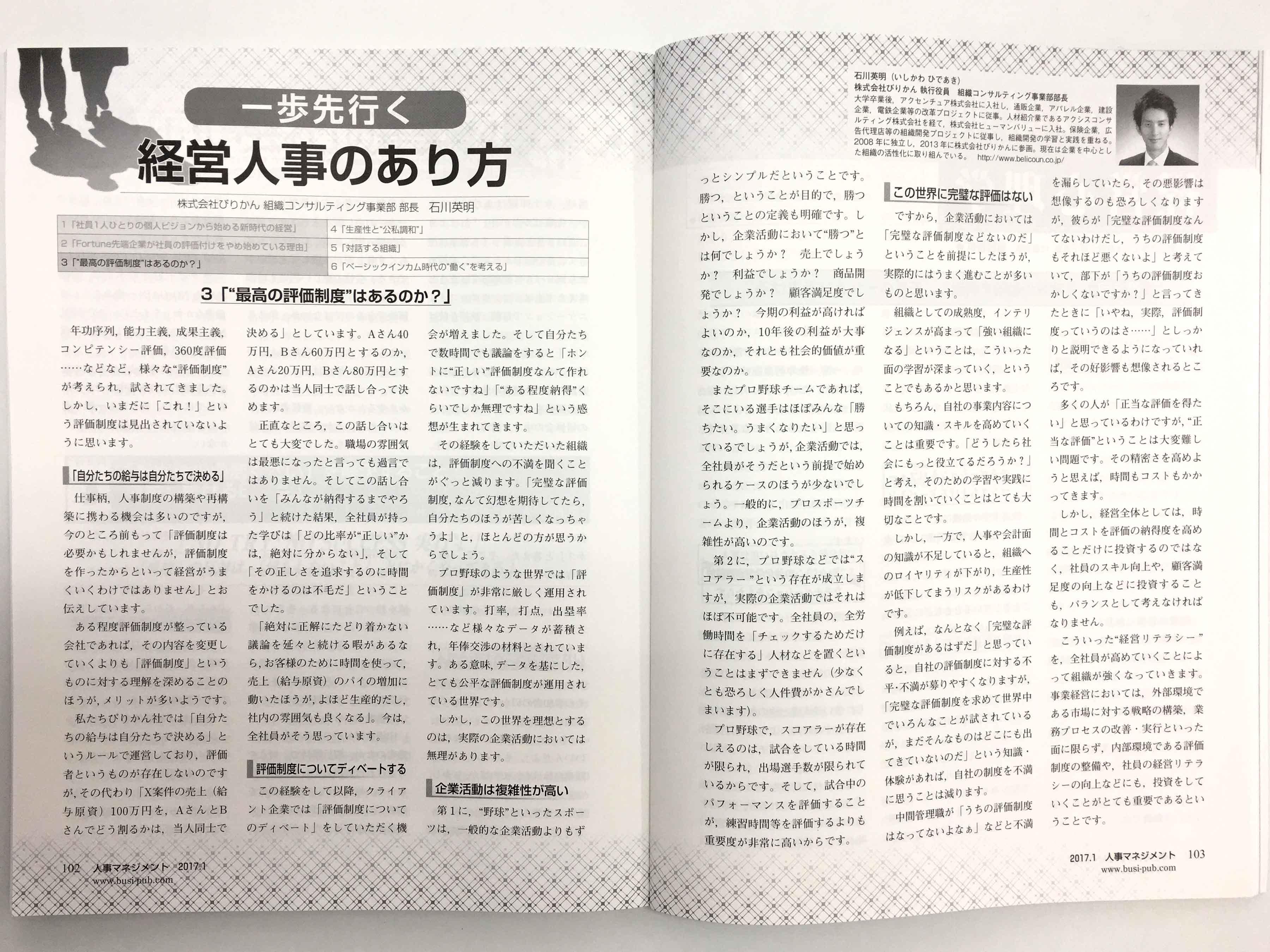 『月刊 人事マネジメント』(2017年1月号)