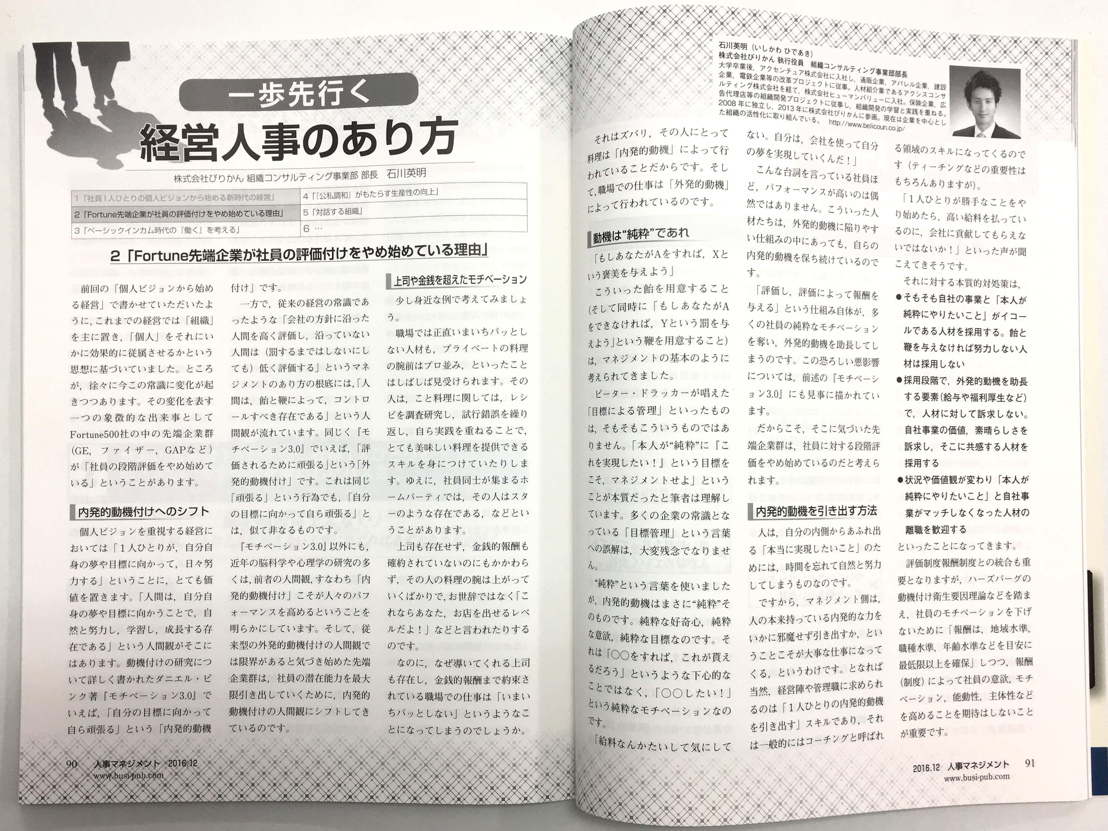 『月刊 人事マネジメント』(2016年12月号)