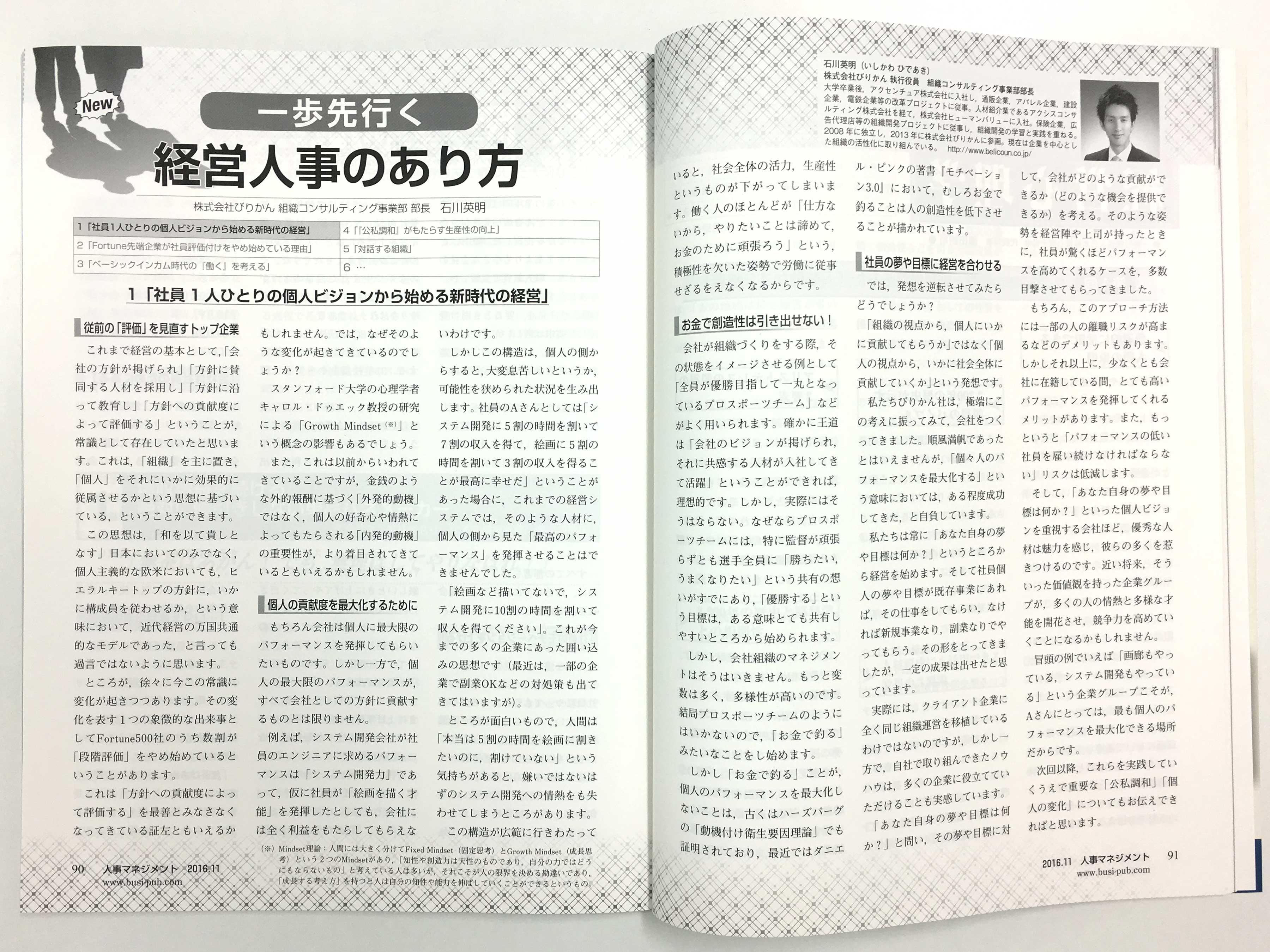 『月刊 人事マネジメント』(2016年11月号)