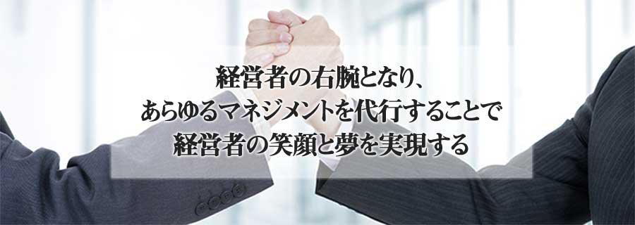 経営者の右腕となり、あらゆるマネジメントを代行することで経営者の笑顔と夢を実現する